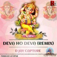 Deva Ho Deva (Remix) D Jay Capture
